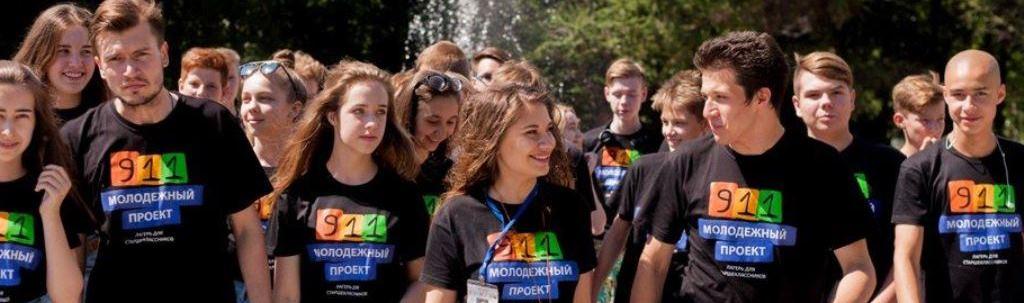Молодежный лагерь 911 для подросткова40