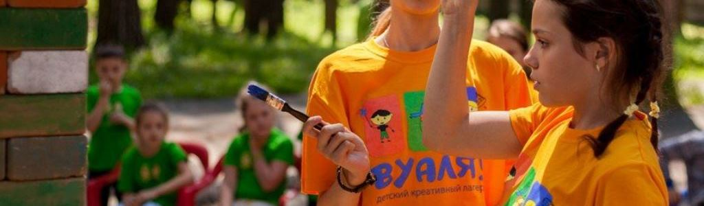 Вуаля. Летний лагерь в Новосибирске